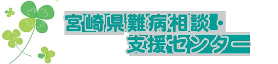 宮崎県難病相談支援センター